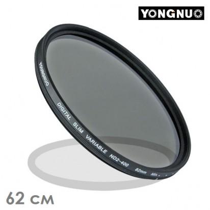 Светофильтр Нейтрально-Серый Super Slim ND2-400 62mm