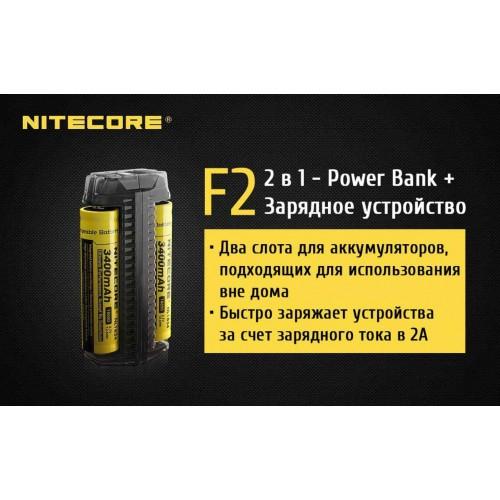 Зарядное-Powerbank NITECORE F2