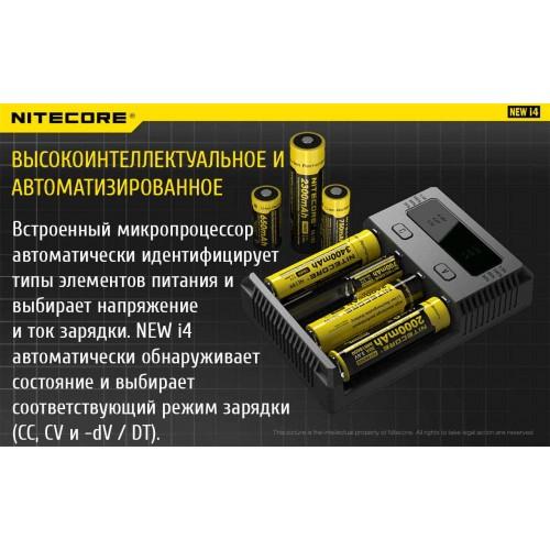 Зарядное устройство NiteCore NEW i4