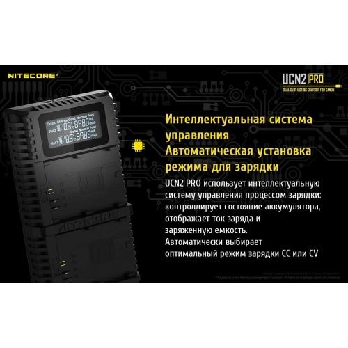 Зарядное NITECORE UCN2 PRO Canon LP-E6N