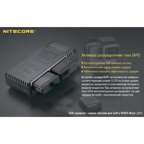 Зарядное NITECORE UGP5 GoPro 5