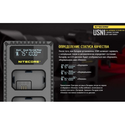 Зарядное устройство NiteCore USN1 NP-FW50