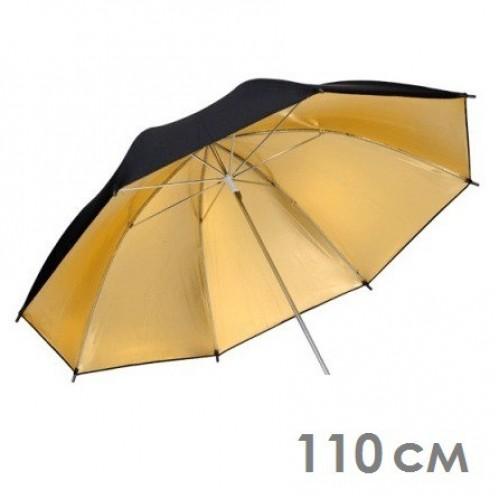 Зонт золотой на отражение 110см