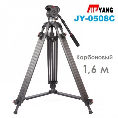 Видео штатив JieYang JY-0508C Carbon