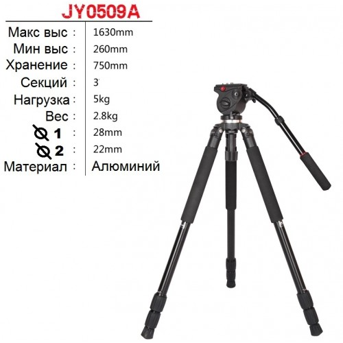 Штатив фотоаппарата JIEYANG JY-0509A