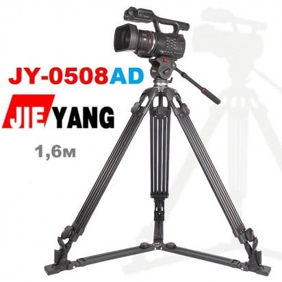 Видео штатив JieYang JY0508AD DSLR видеокамеры