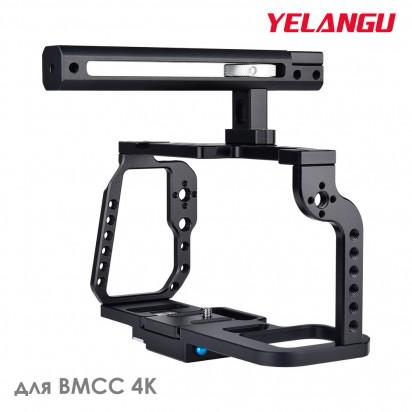 Клетка YELANGU C9 BMCC 4K