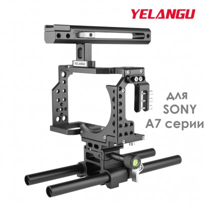 Клетка YELANGU CA7 Sony A7 series