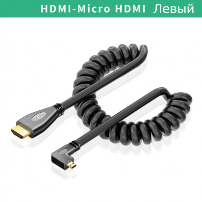Витой кабель H-014 HDMI - MicroHDMI Левый