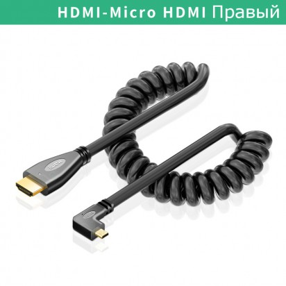Витой кабель H-014 HDMI - MicroHDMI Правый